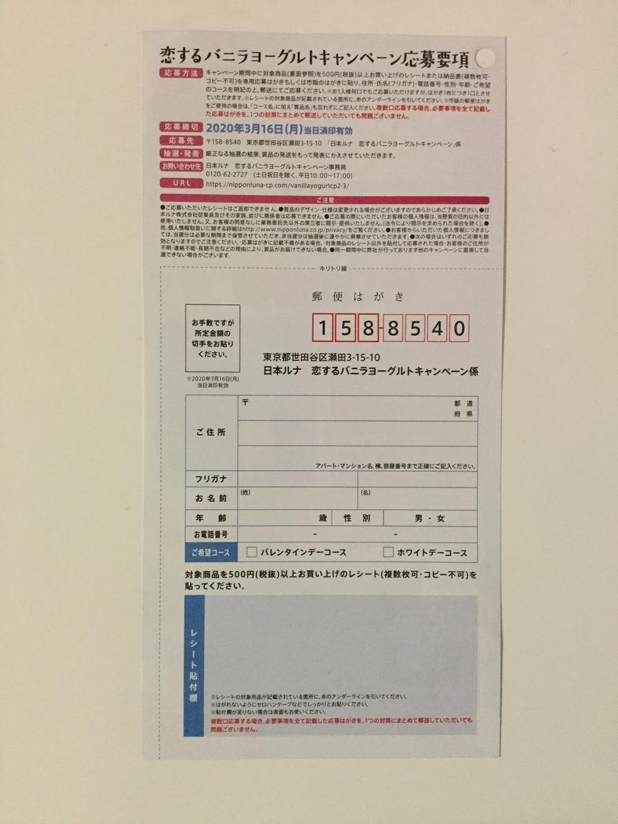 f:id:sukimakensho:20200210124922j:plain