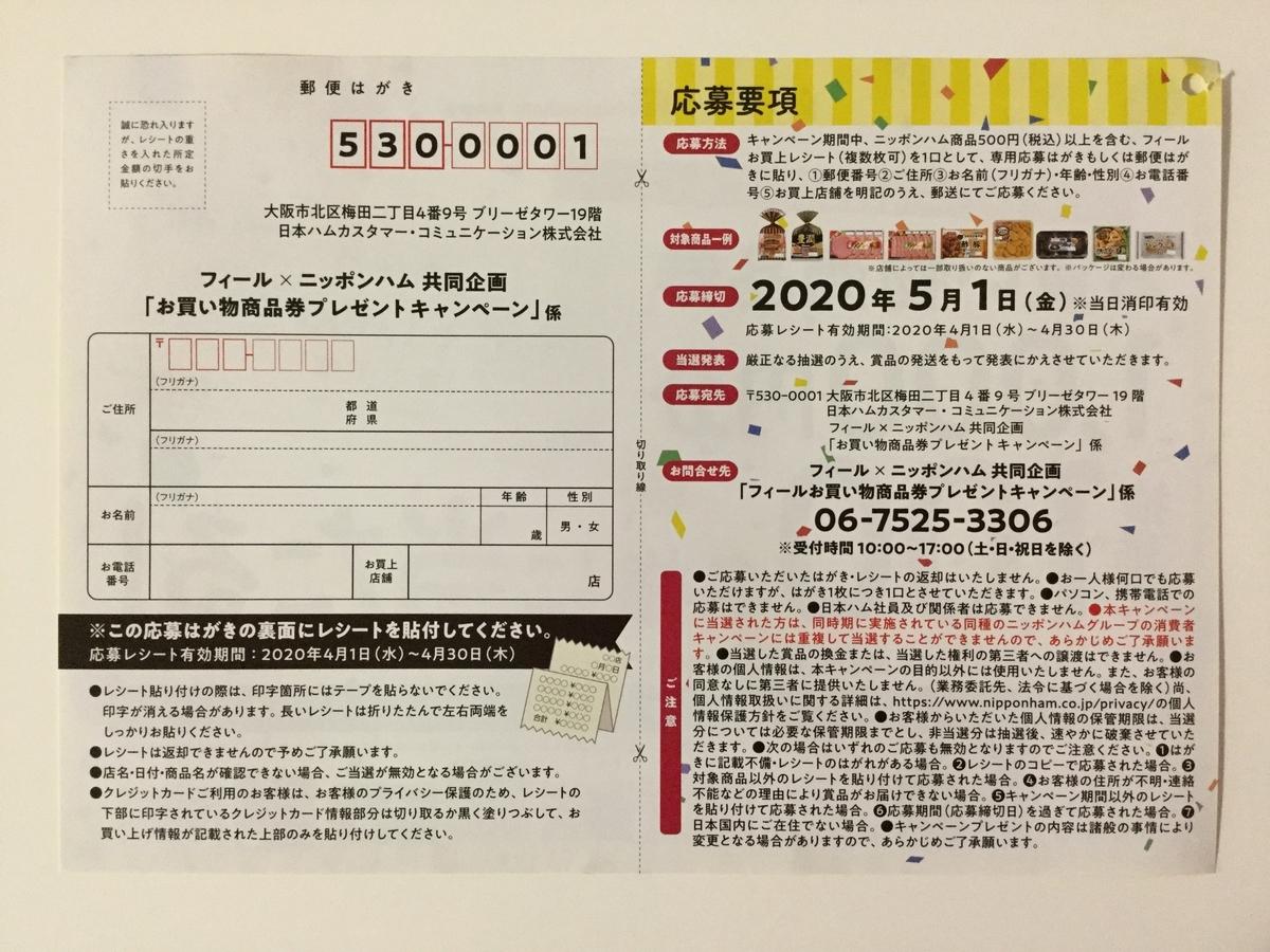 f:id:sukimakensho:20200402121746j:plain
