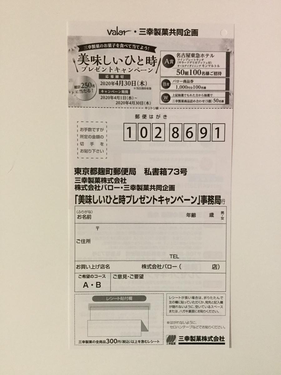 f:id:sukimakensho:20200403121743j:plain