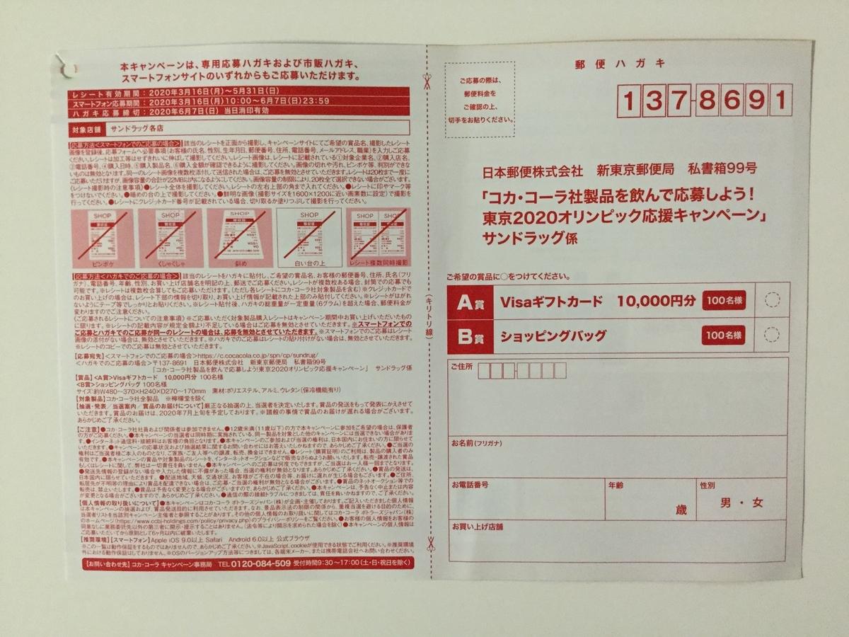f:id:sukimakensho:20200423122743j:plain