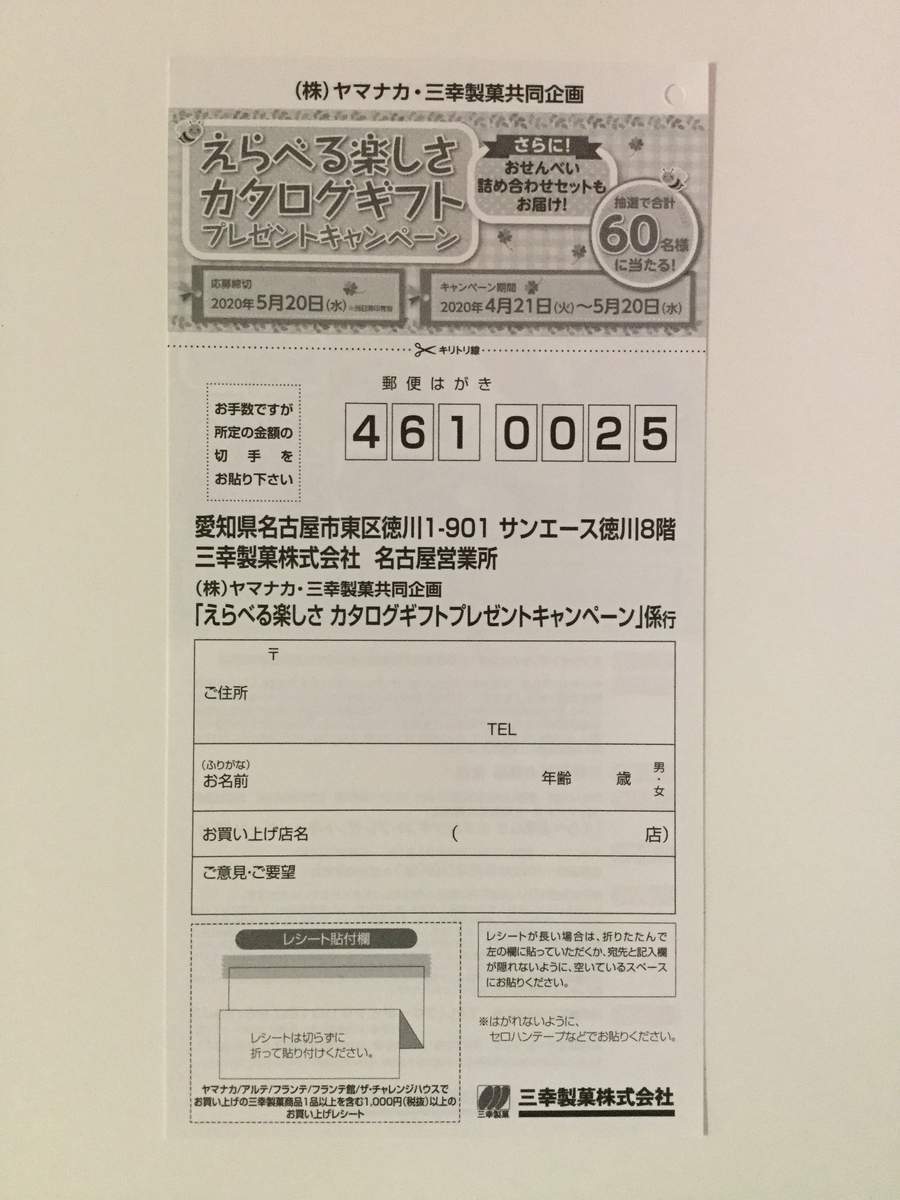 f:id:sukimakensho:20200427121933j:plain