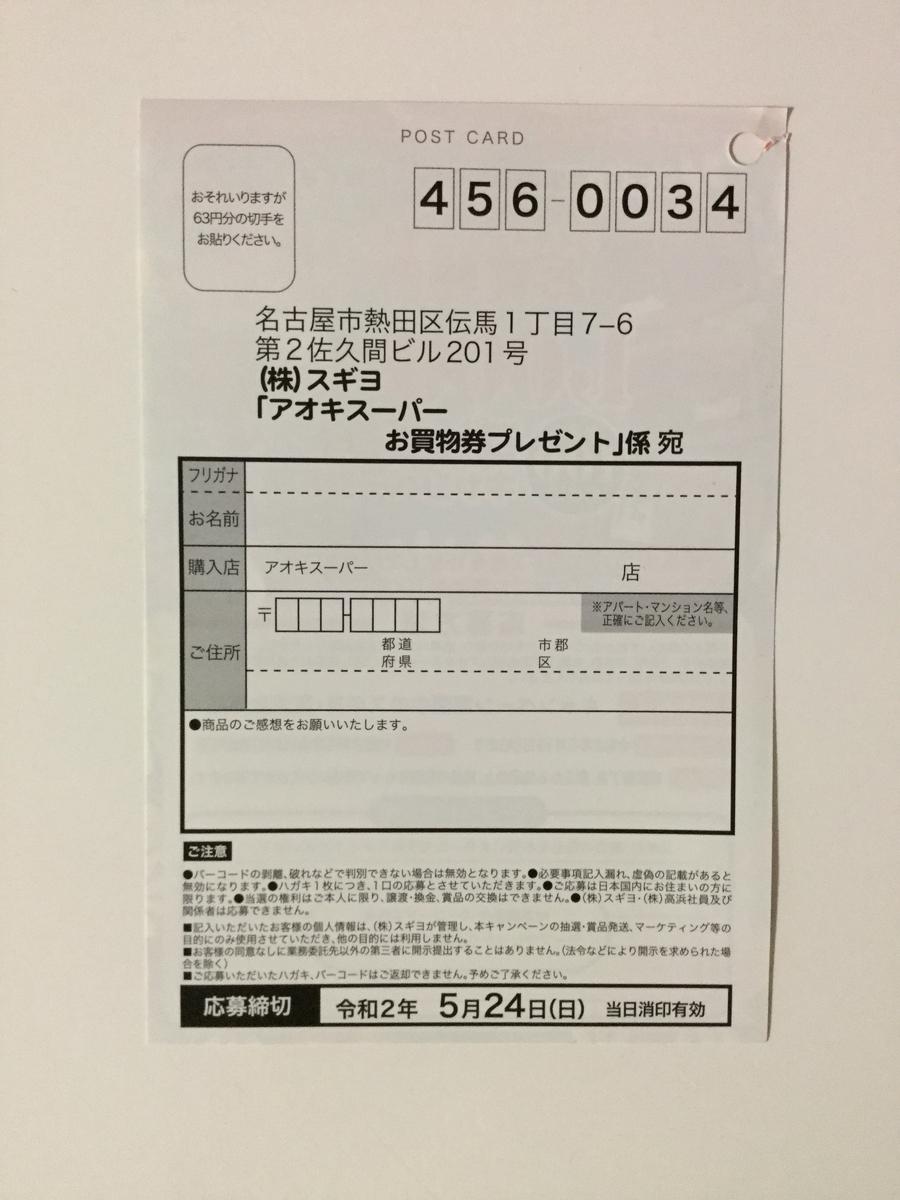 f:id:sukimakensho:20200516144043j:plain