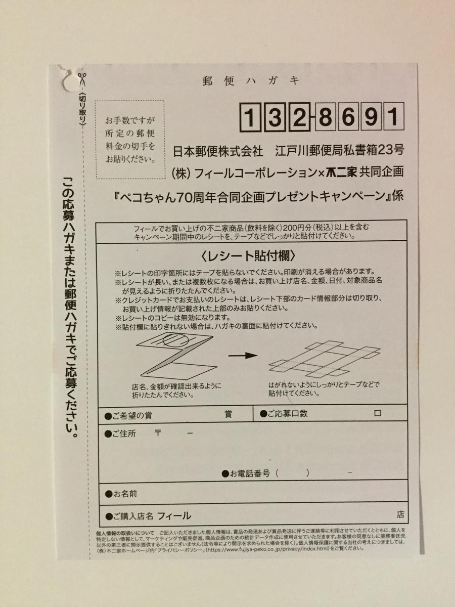 f:id:sukimakensho:20200602122118j:plain