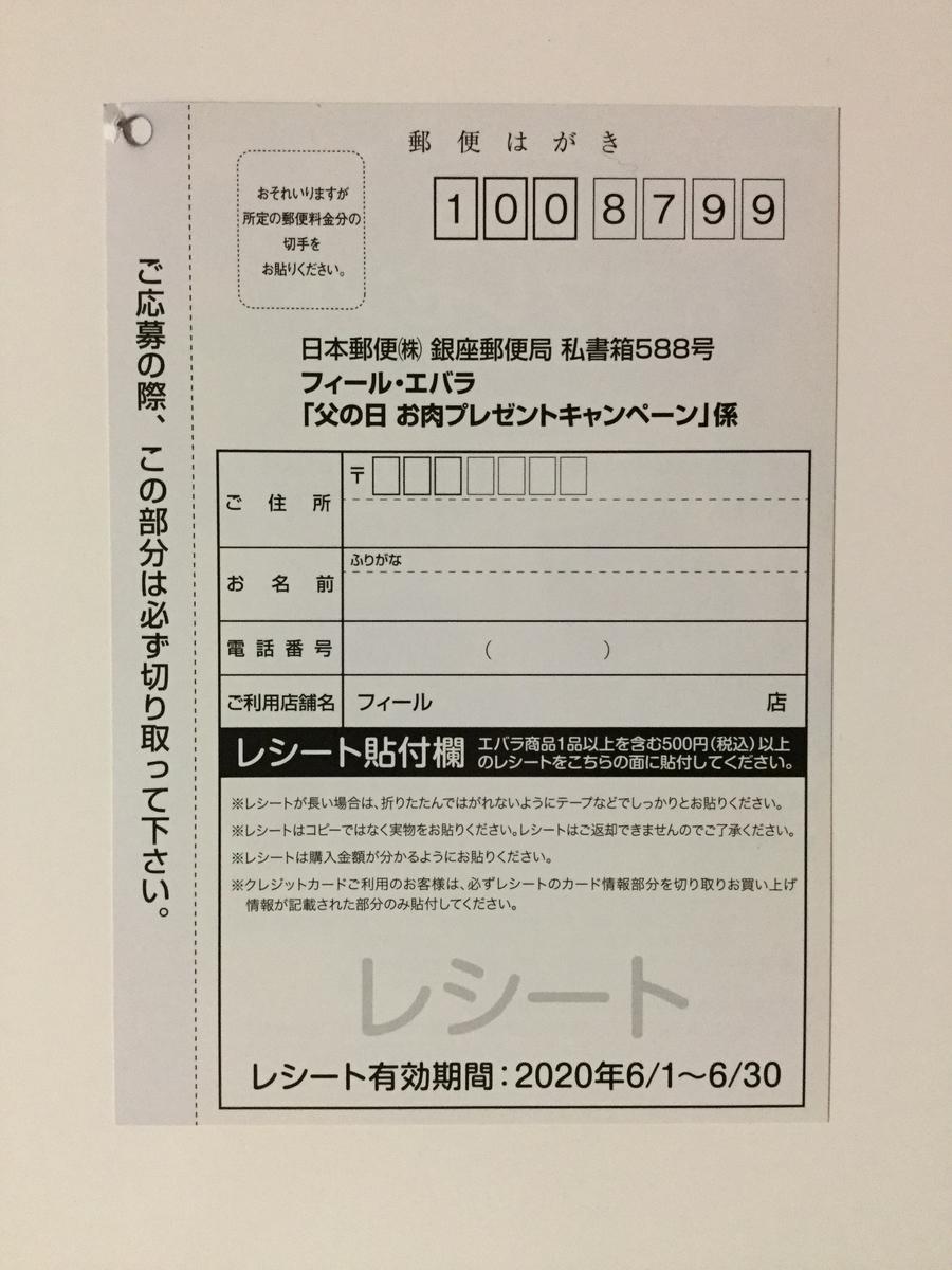 f:id:sukimakensho:20200614201414j:plain