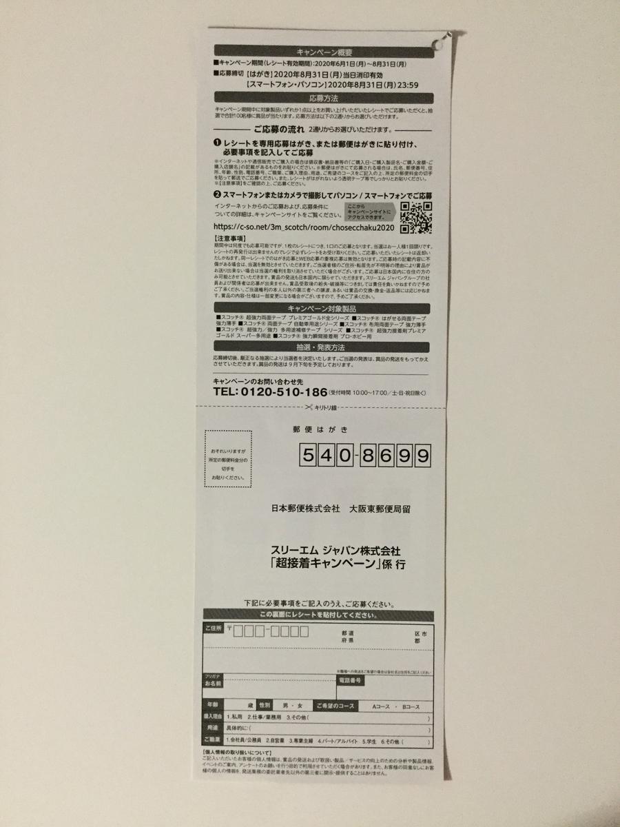 f:id:sukimakensho:20200622121222j:plain