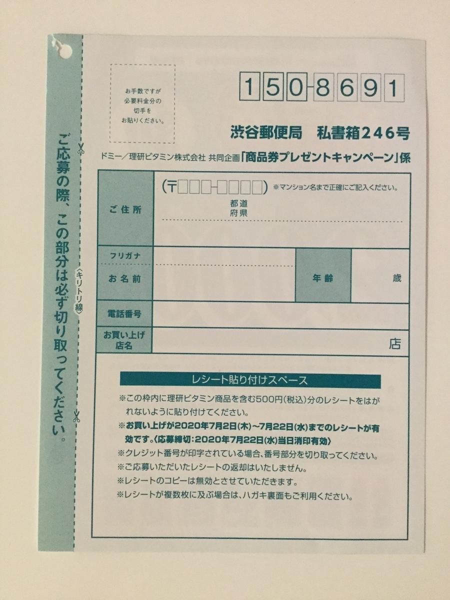 f:id:sukimakensho:20200719150445j:plain