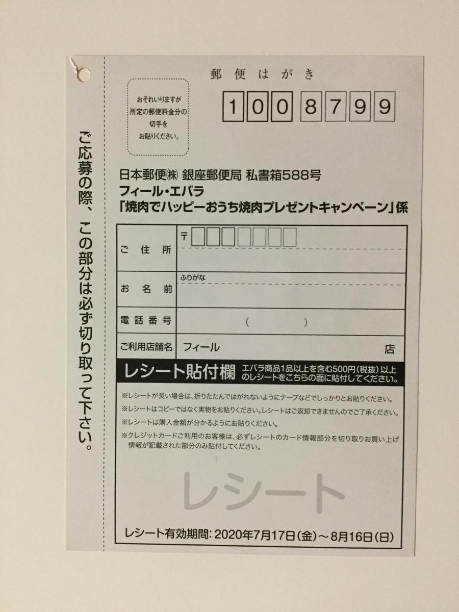 f:id:sukimakensho:20200723220859j:plain