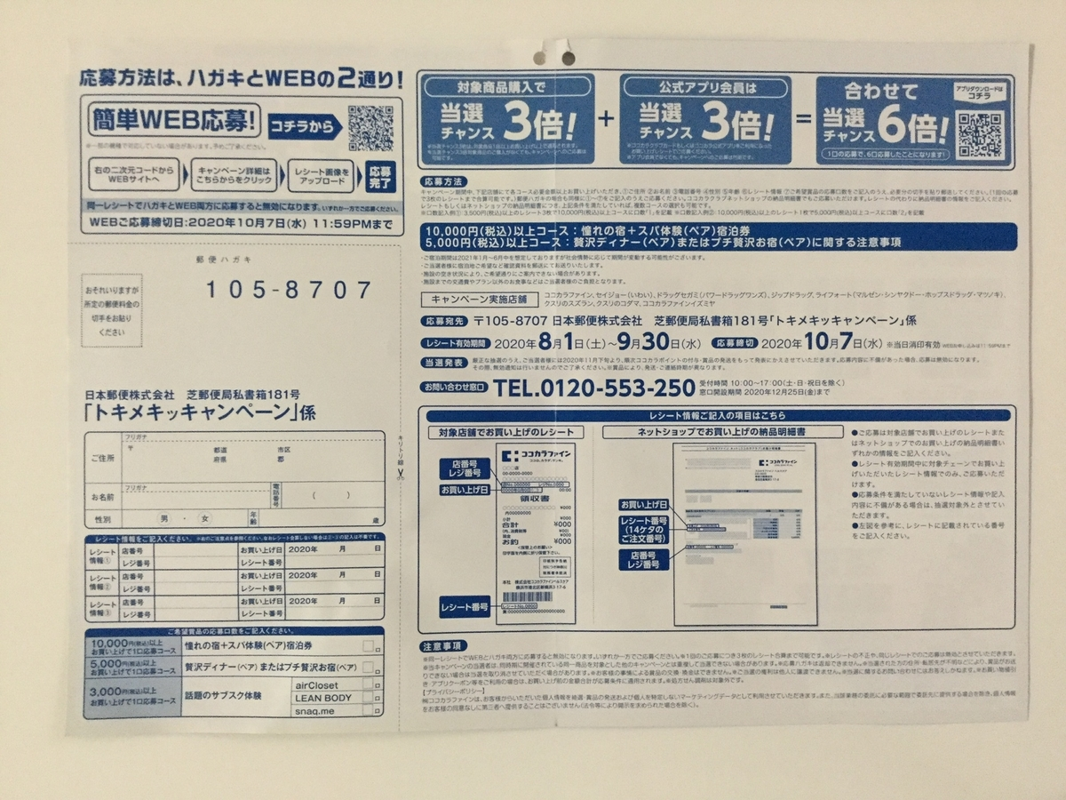 f:id:sukimakensho:20200804121643j:plain