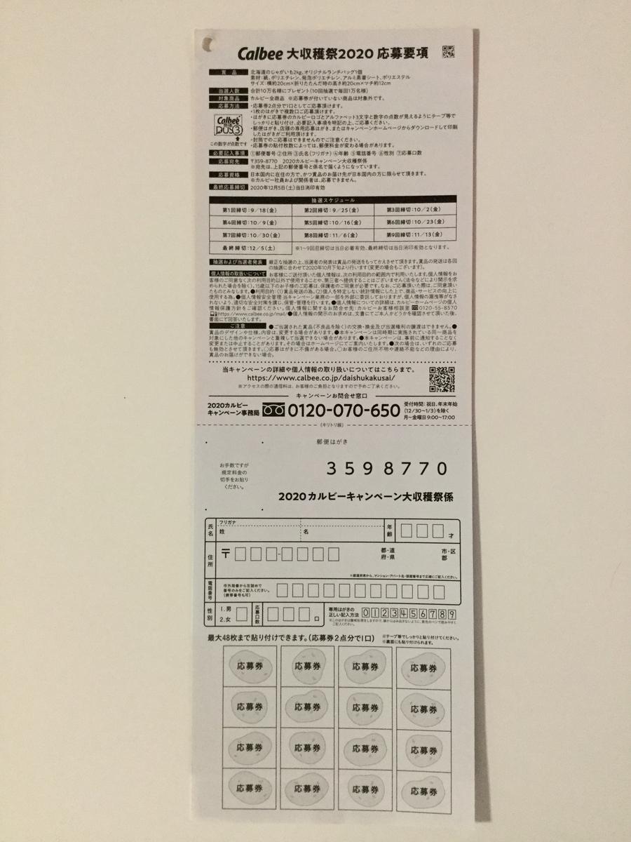 f:id:sukimakensho:20200824121446j:plain
