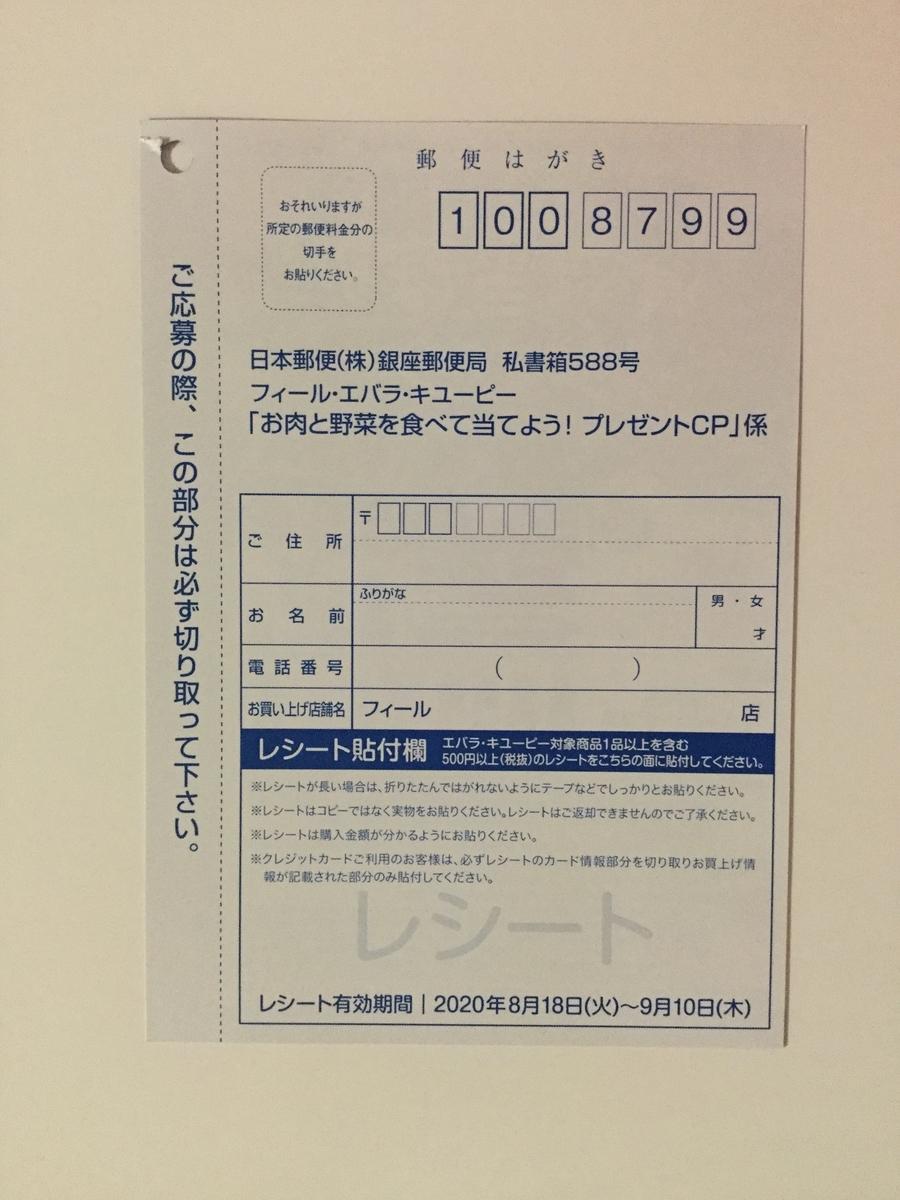 f:id:sukimakensho:20200824121747j:plain