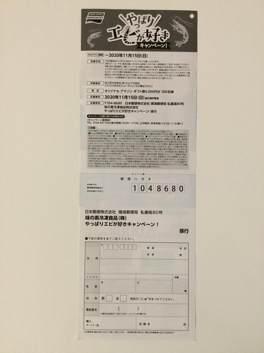 f:id:sukimakensho:20200918121827j:plain