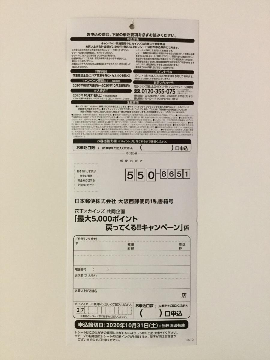 f:id:sukimakensho:20200918122557j:plain