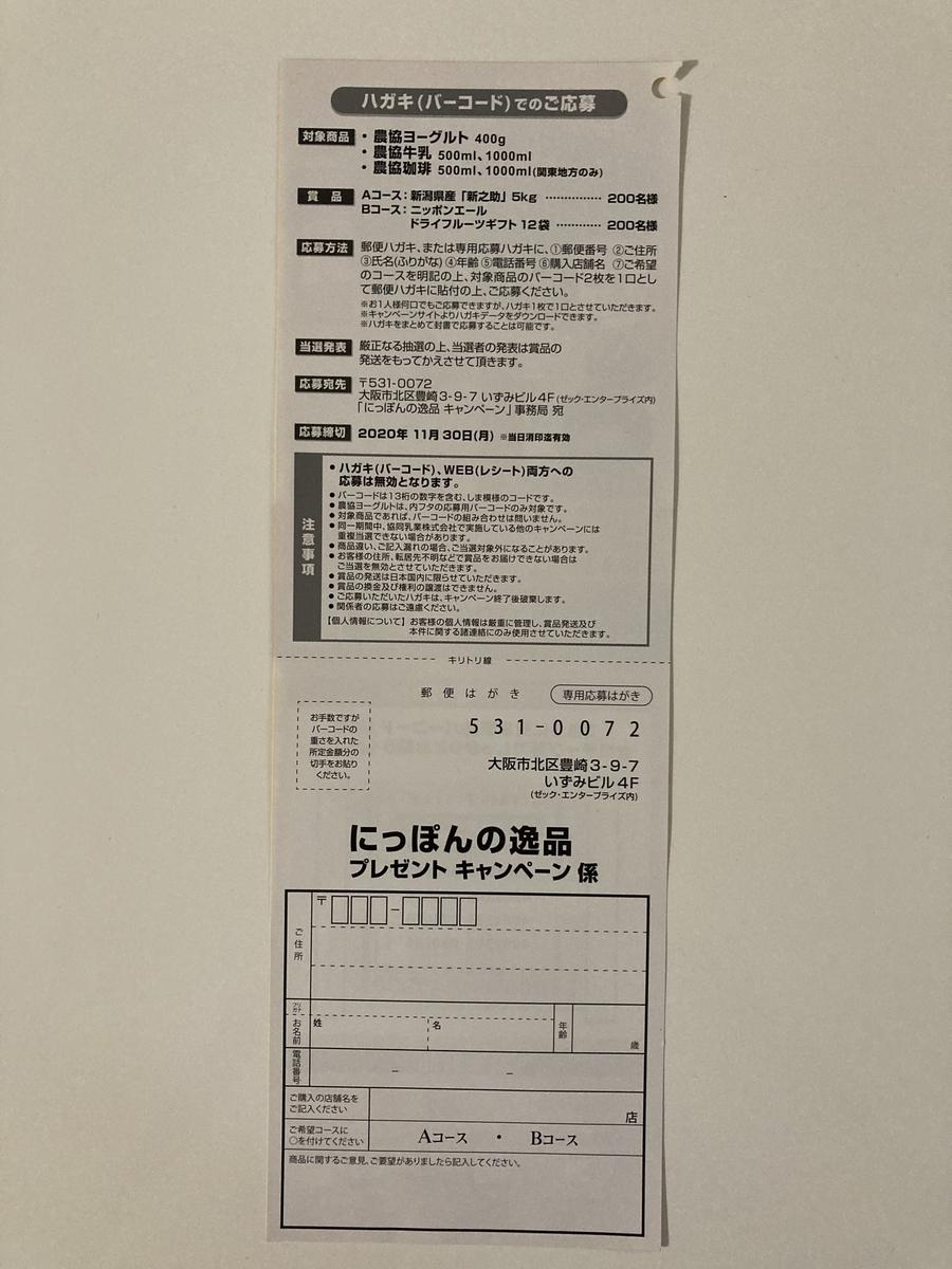 f:id:sukimakensho:20200930121212j:plain