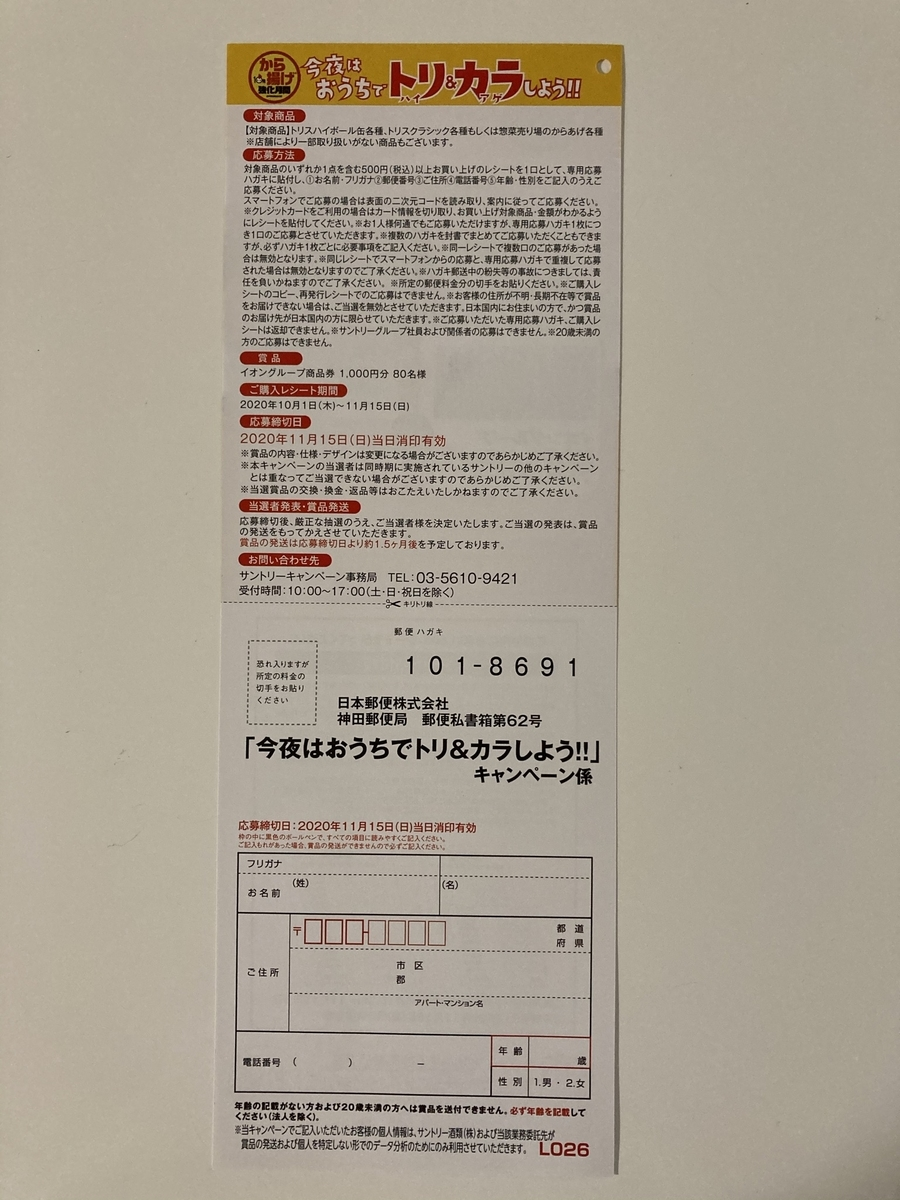 f:id:sukimakensho:20201007121026j:plain