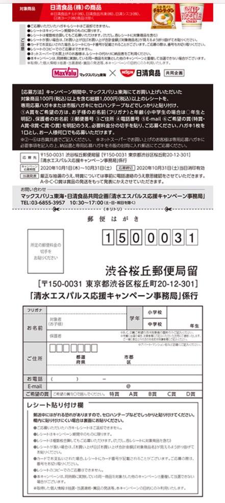 f:id:sukimakensho:20201007202743j:plain