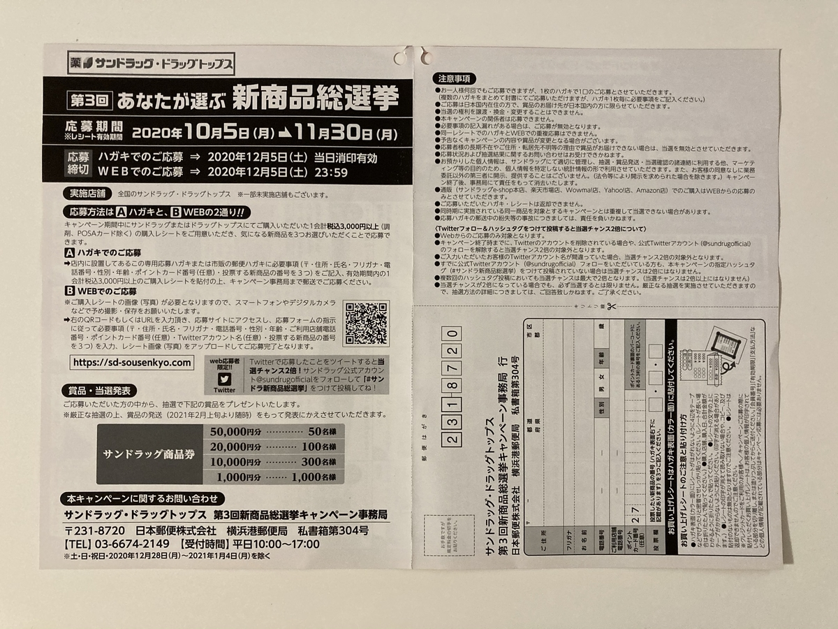 f:id:sukimakensho:20201020120903j:plain