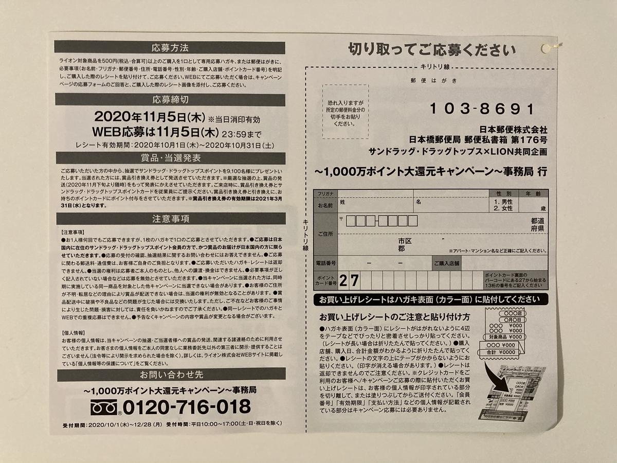 f:id:sukimakensho:20201020121118j:plain