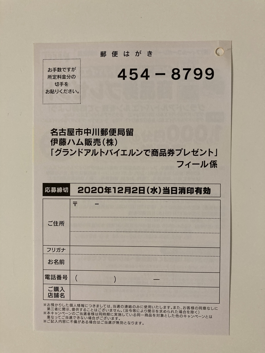 f:id:sukimakensho:20201104120656j:plain