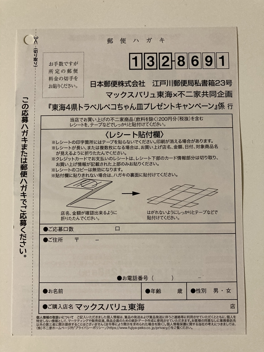 f:id:sukimakensho:20201112224128j:plain