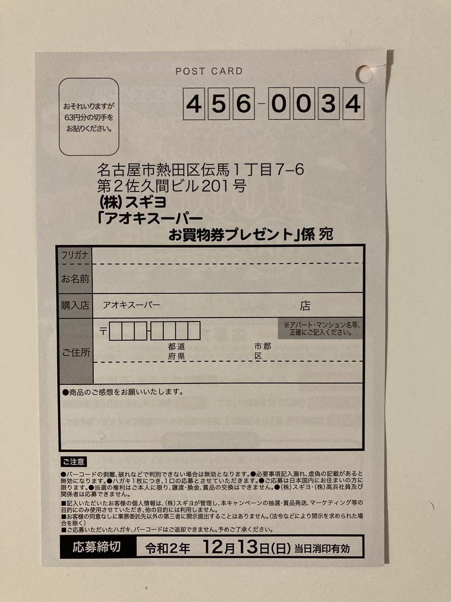 f:id:sukimakensho:20201130123339j:plain