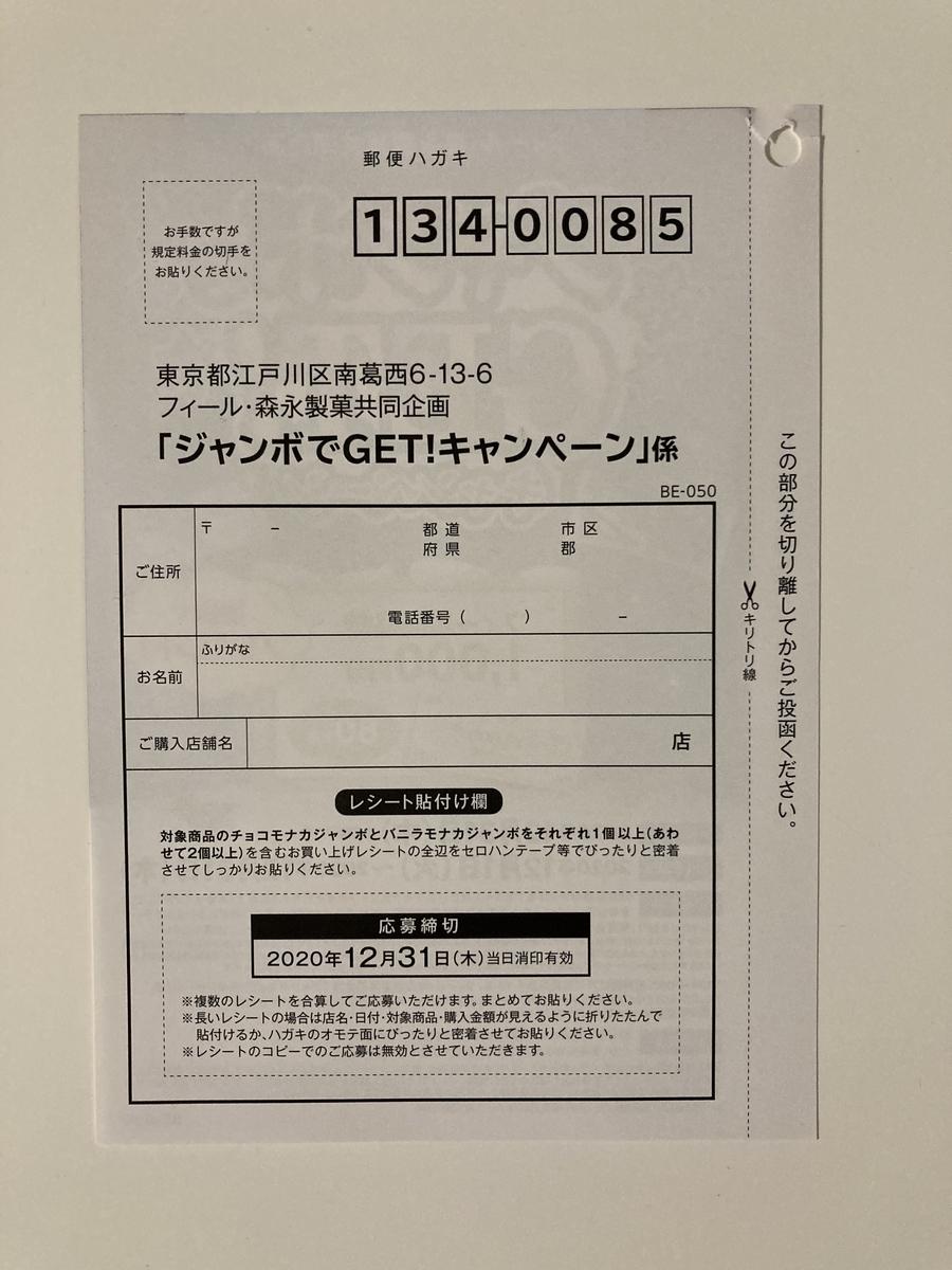 f:id:sukimakensho:20201201121446j:plain