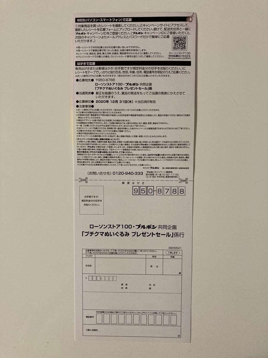 f:id:sukimakensho:20201202084553j:plain