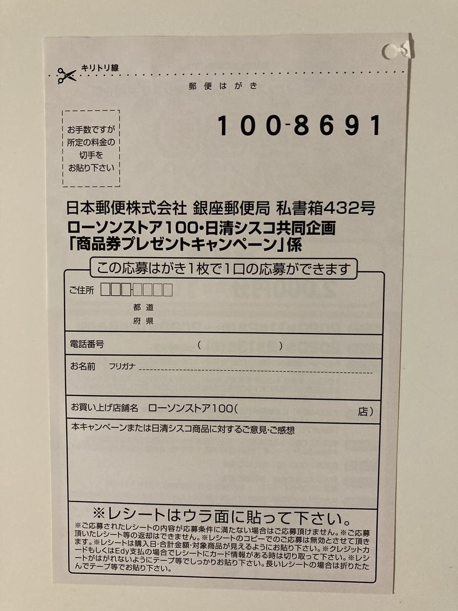 f:id:sukimakensho:20201202084642j:plain