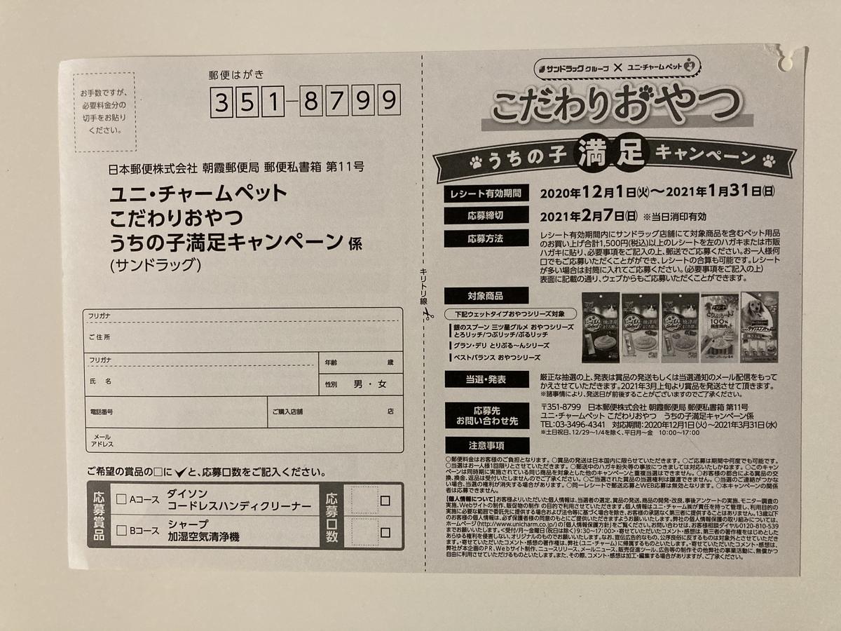 f:id:sukimakensho:20201204122610j:plain