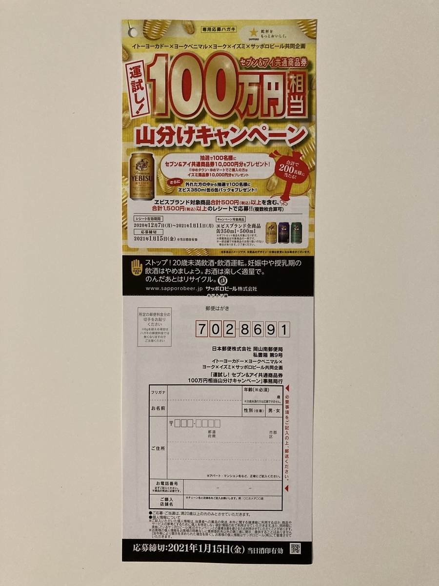 f:id:sukimakensho:20201210121416j:plain