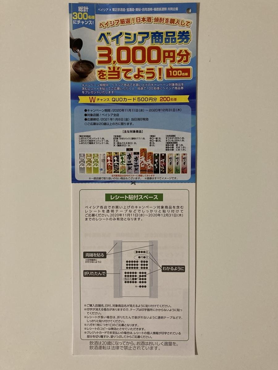 f:id:sukimakensho:20201211122622j:plain