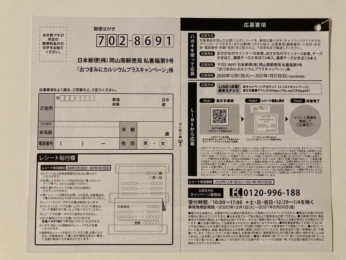 f:id:sukimakensho:20201214091431j:plain