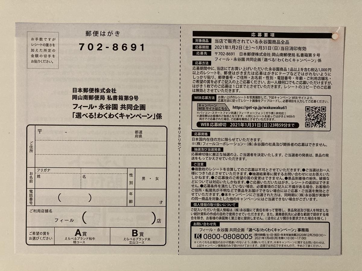 f:id:sukimakensho:20210106122835j:plain