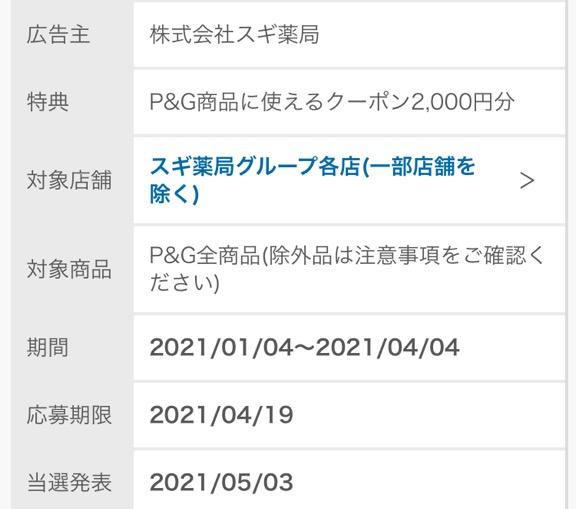 f:id:sukimakensho:20210112223351j:plain