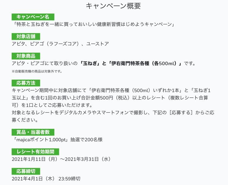 f:id:sukimakensho:20210113215239j:plain