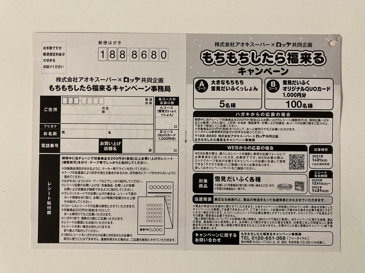 f:id:sukimakensho:20210114122230j:plain