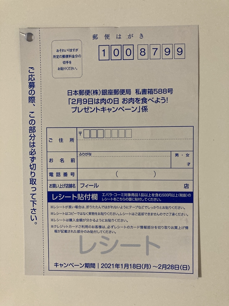 f:id:sukimakensho:20210122124949j:plain