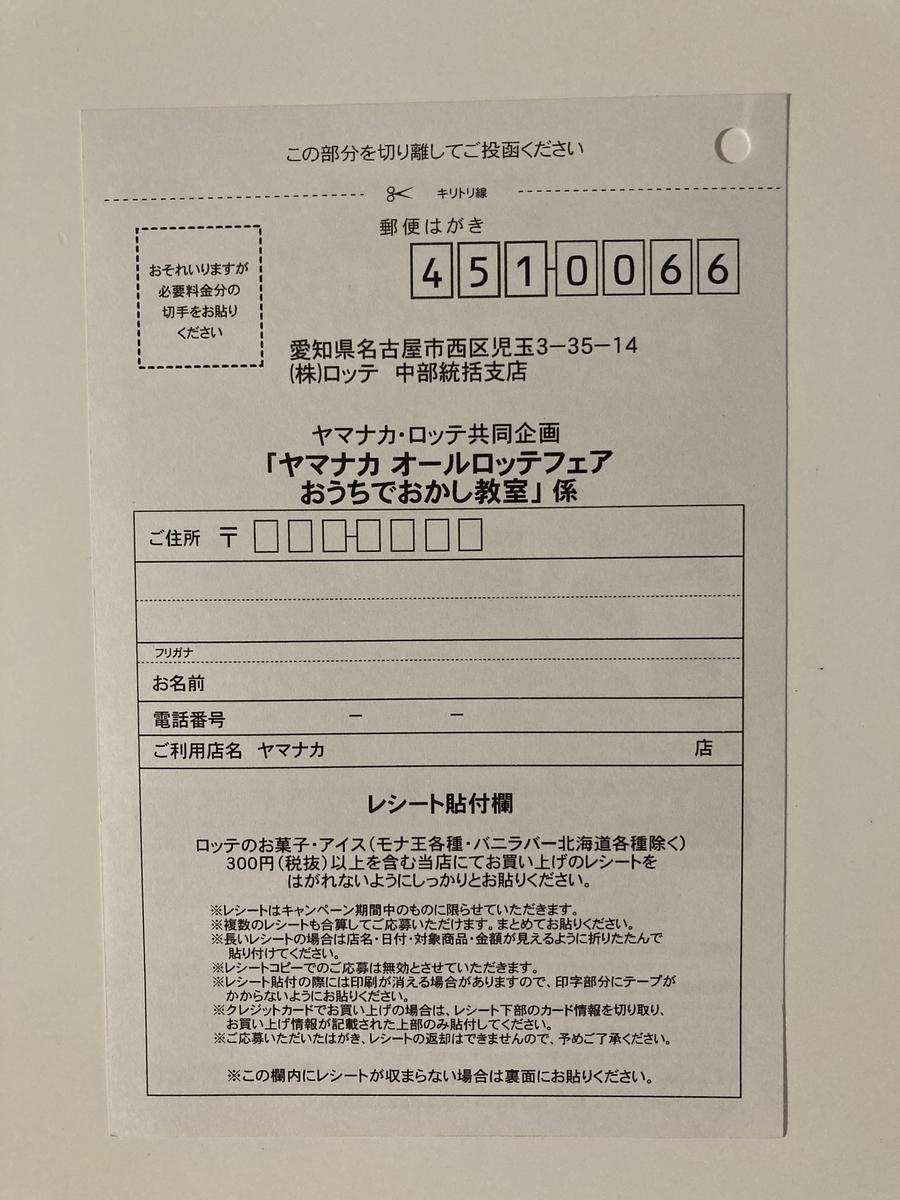 f:id:sukimakensho:20210125121645j:plain