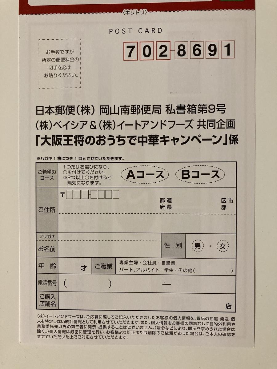 f:id:sukimakensho:20210127121459j:plain