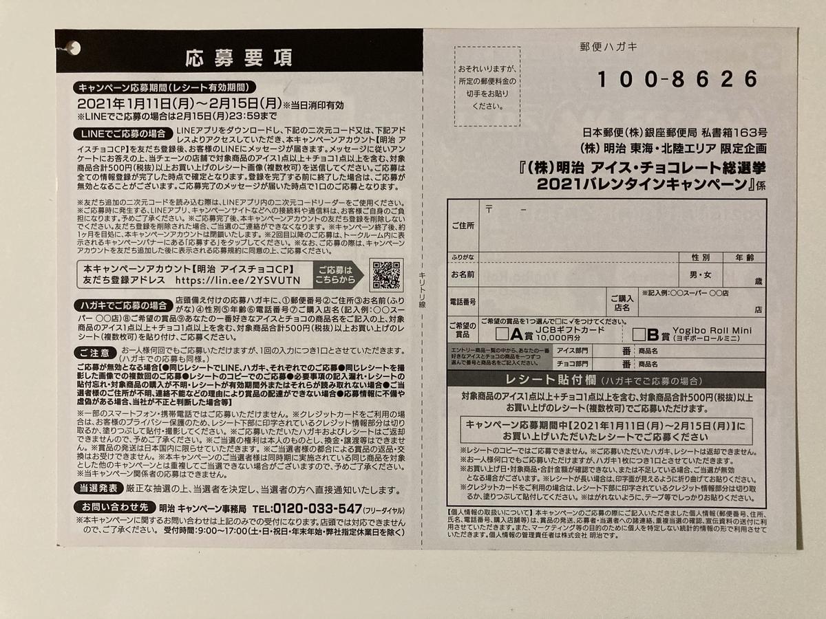 f:id:sukimakensho:20210127221207j:plain