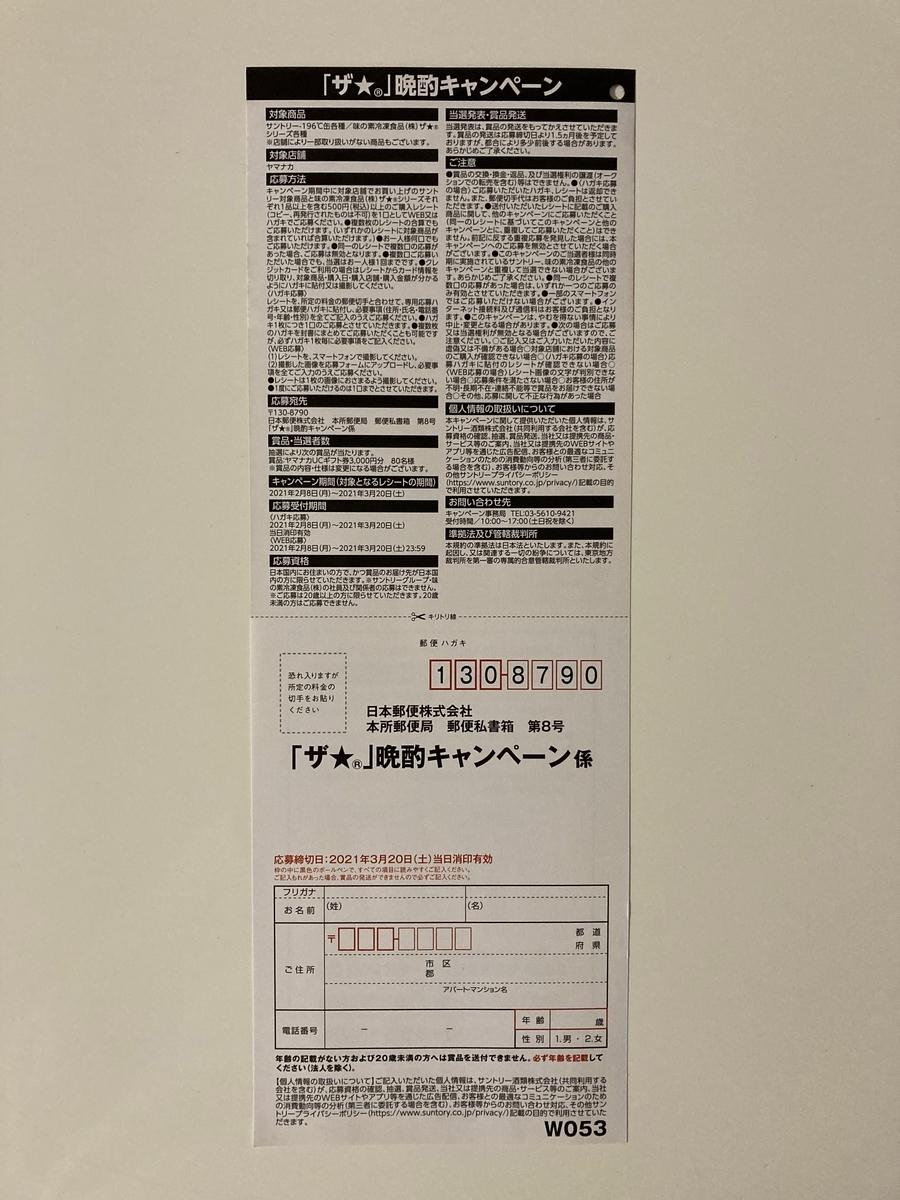 f:id:sukimakensho:20210202122049j:plain