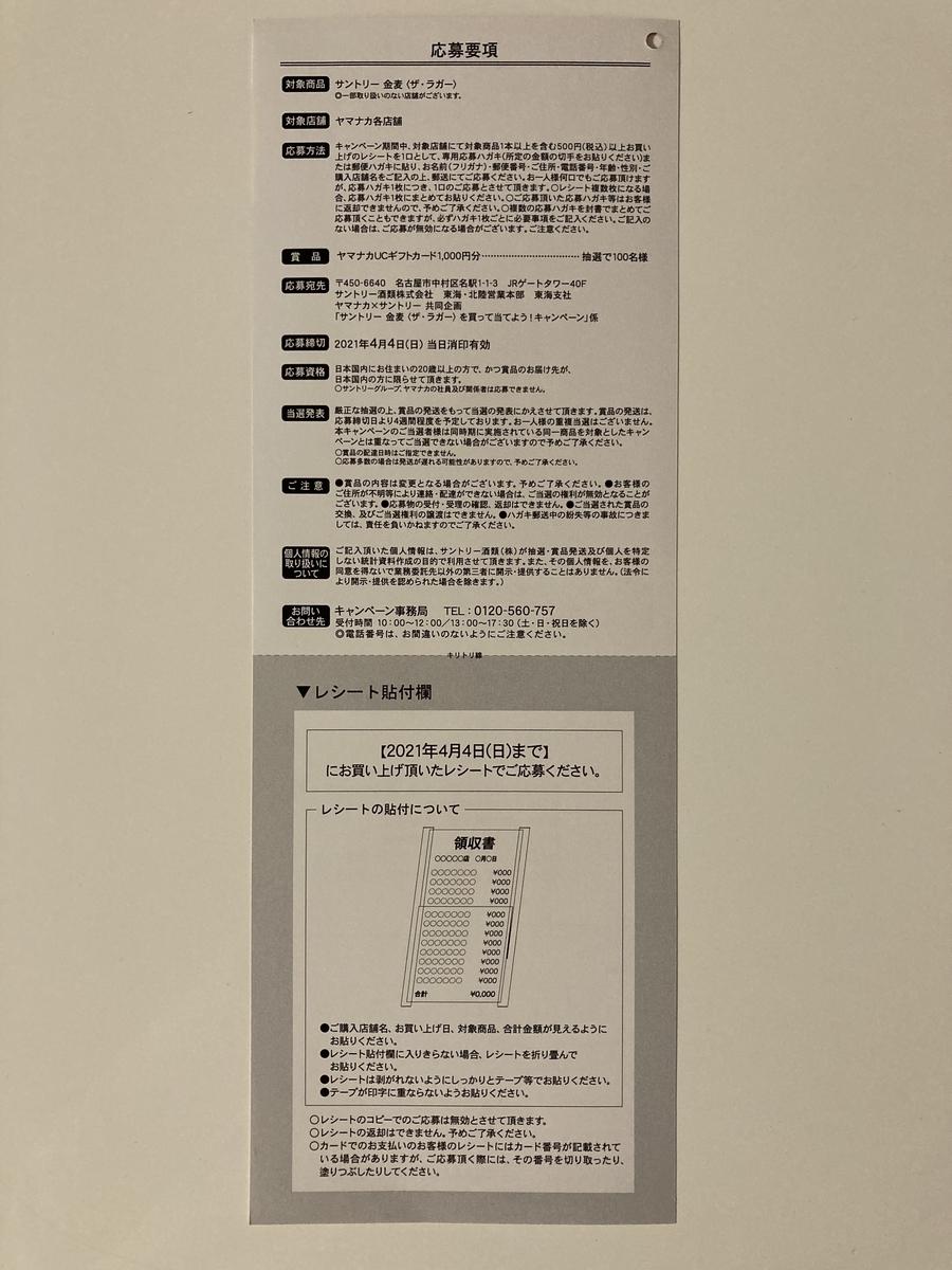 f:id:sukimakensho:20210202122211j:plain
