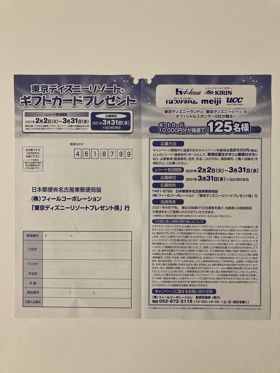 f:id:sukimakensho:20210204121548j:plain