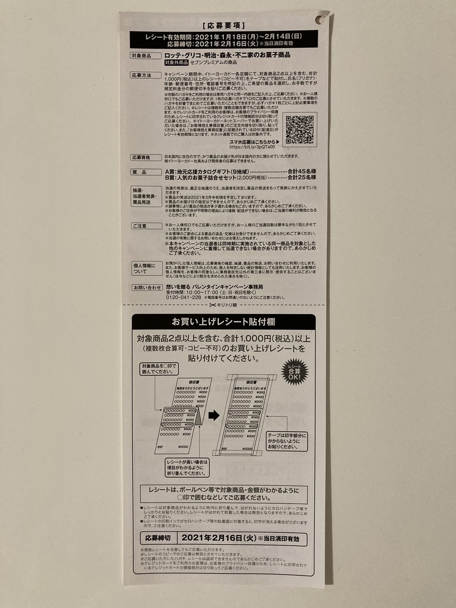 f:id:sukimakensho:20210205122400j:plain
