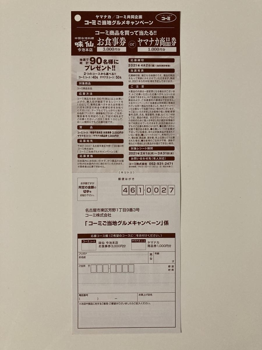 f:id:sukimakensho:20210208122337j:plain