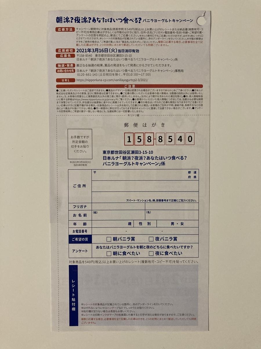 f:id:sukimakensho:20210208122810j:plain