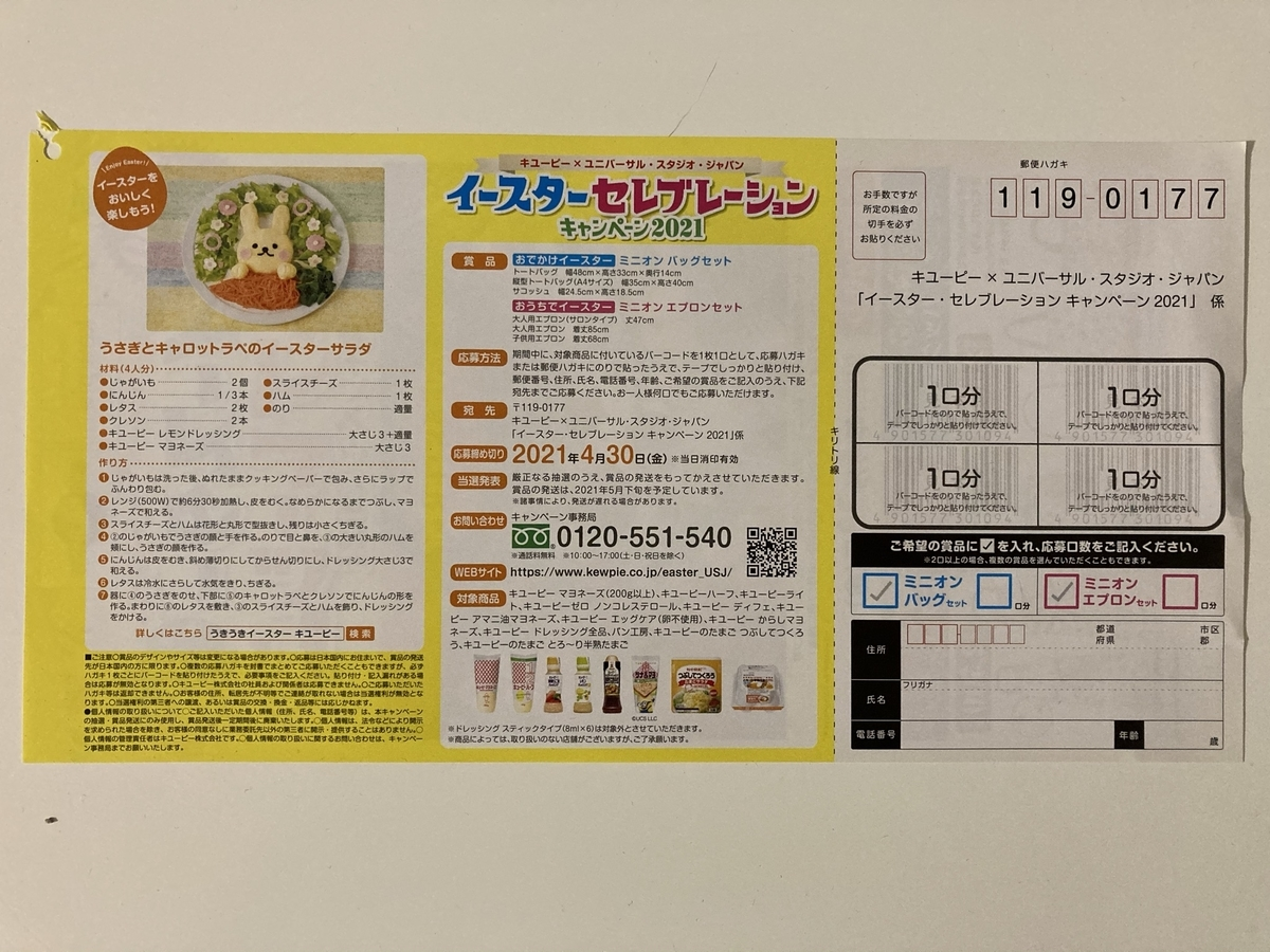 f:id:sukimakensho:20210212122708j:plain