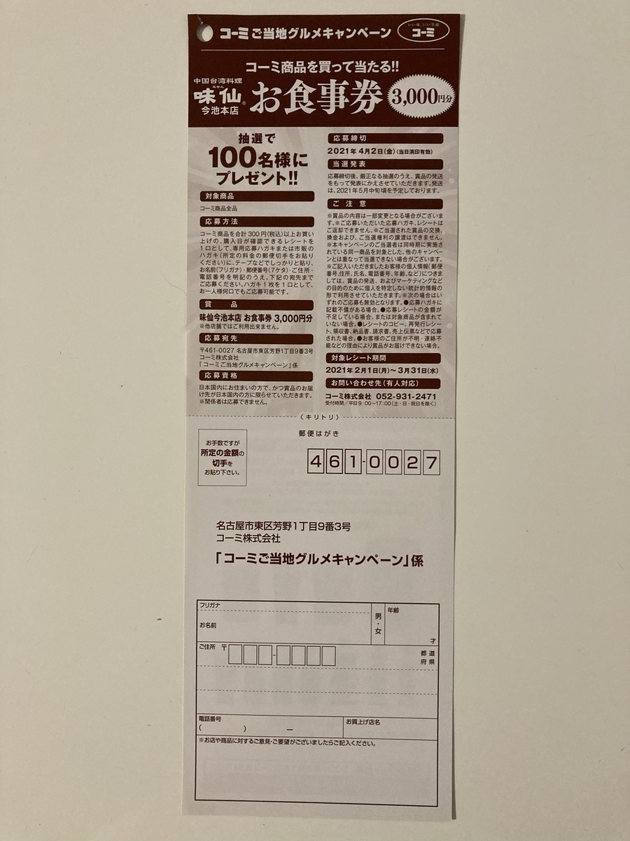 f:id:sukimakensho:20210218121519j:plain