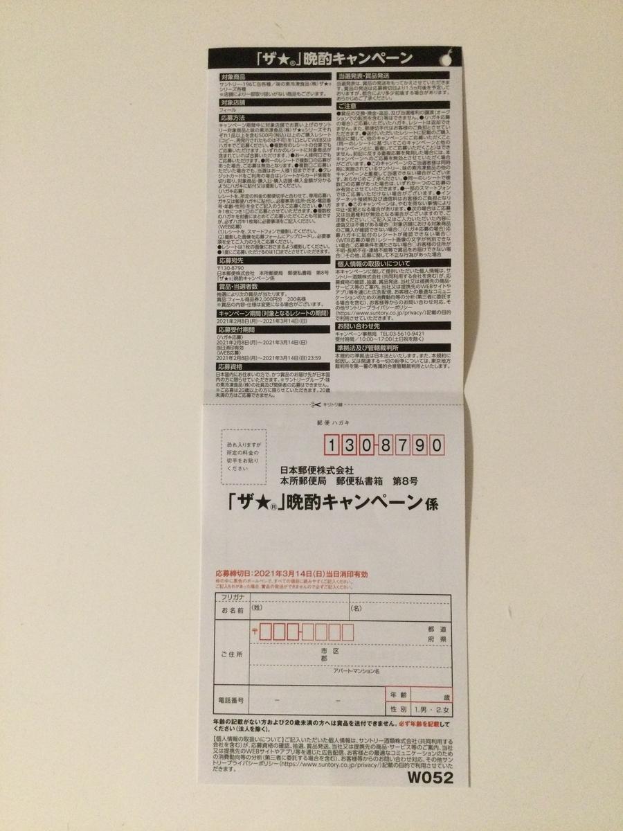 f:id:sukimakensho:20210222222302j:plain