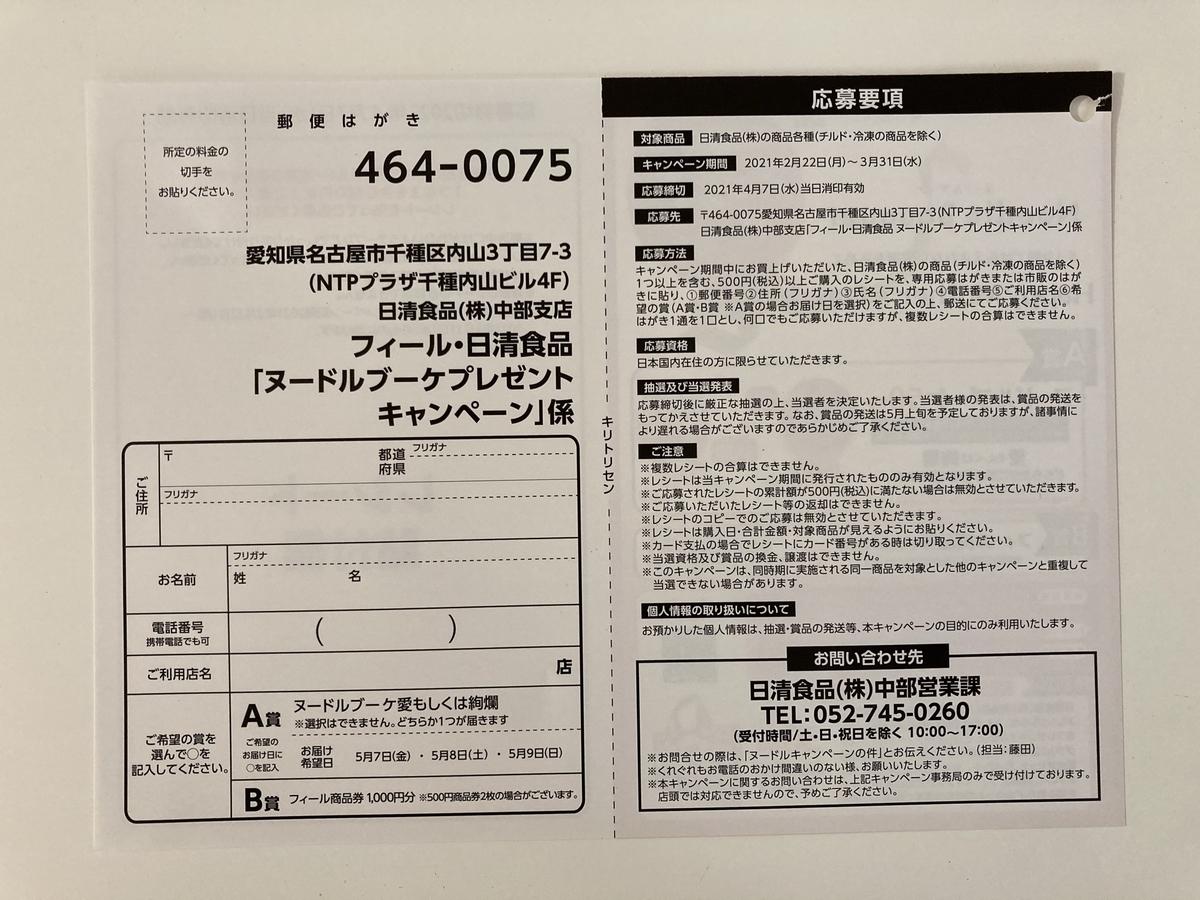 f:id:sukimakensho:20210224121553j:plain