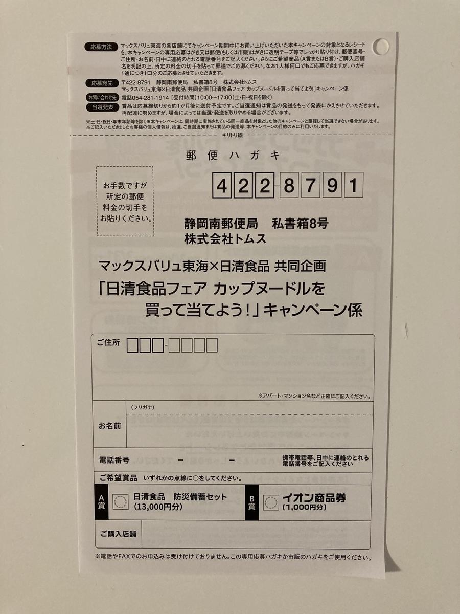 f:id:sukimakensho:20210309121021j:plain